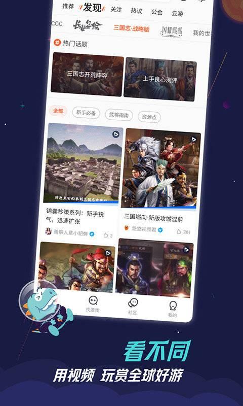 九游app下载版官网正版截图