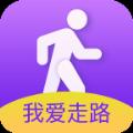 我爱走路红包赚钱app