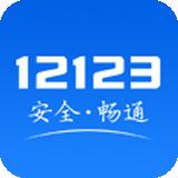交管12123个人登录最新版