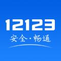 123123违章查询手机版