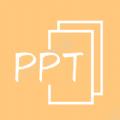 PPT免费版app