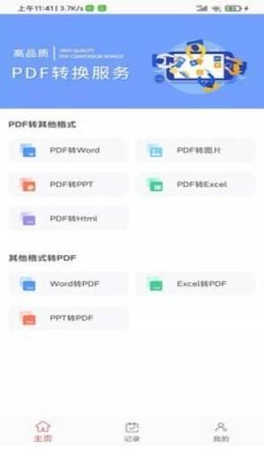 红叶pdf转换器截图