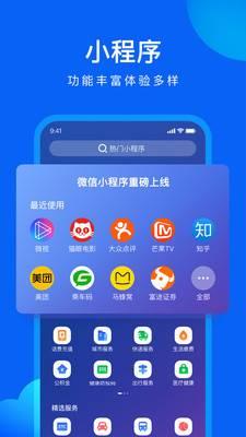 QQ浏览器11.2.3截图