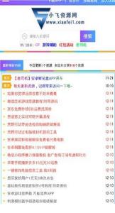 小飞资源库app官方版截图