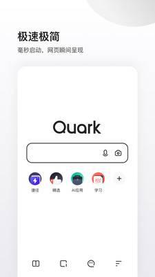 夸克4.6.6截图