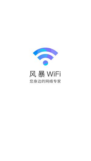 风暴WiFi截图