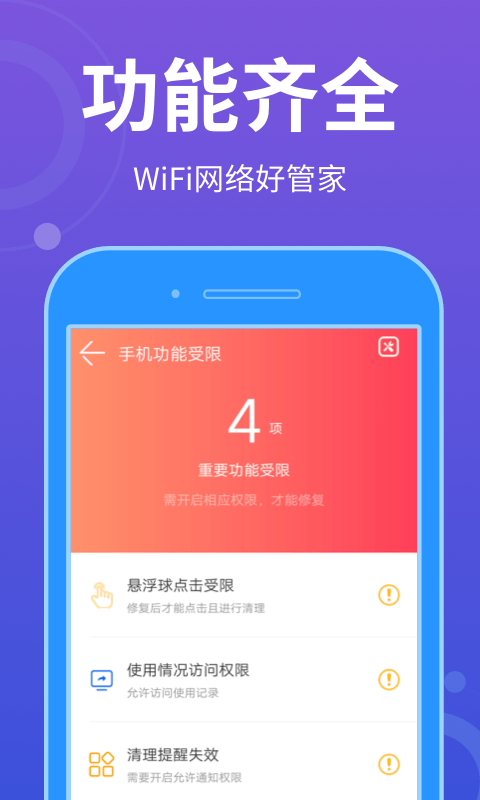 wifi全能宝截图