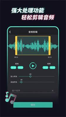 音乐音频提取器截图