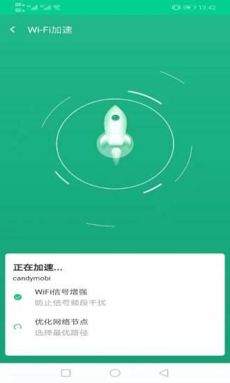 飞鸟wifi钥匙截图