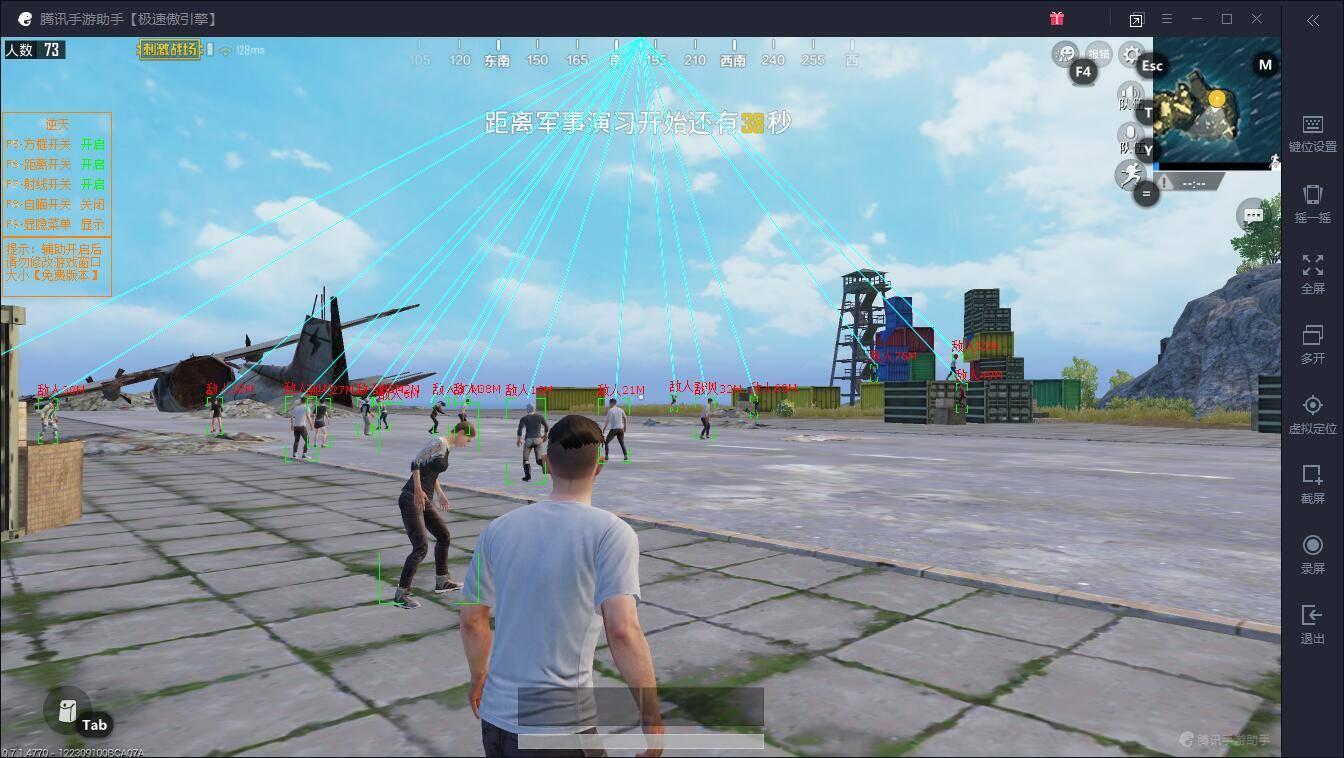 刺激战场模拟器梦想世界透视自瞄破解版截图