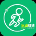 惠运动赚钱app安卓版