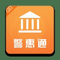 警惠通app