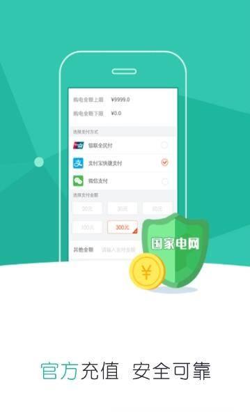 国网北京电力app截图