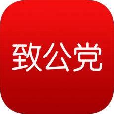 中国致公党app