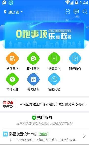 通辽市移动政务app截图