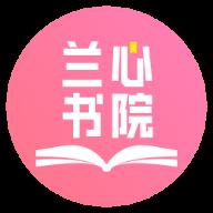 兰心书院app