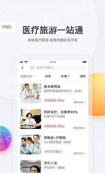 康旅通app截图