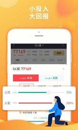 开鑫淘金app截图