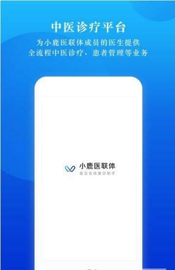小鹿医联体app截图
