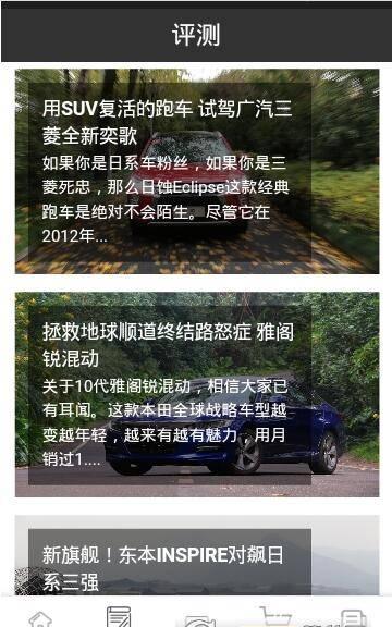 汽车评测app截图