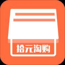 拾元淘购app