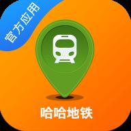 哈哈地铁app