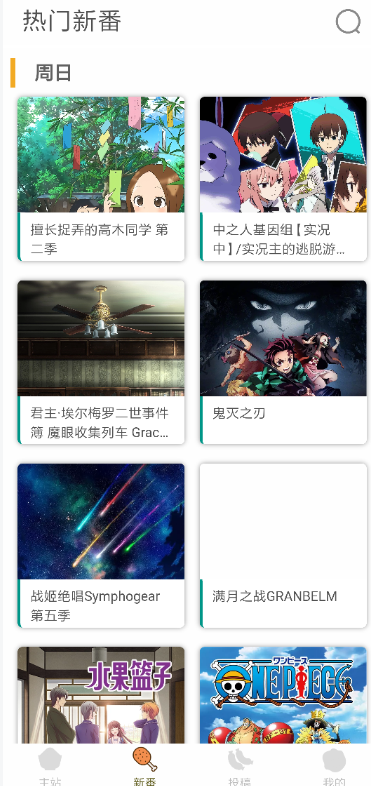 clicli弹幕网app截图