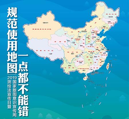 2019新版标准中国地图截图