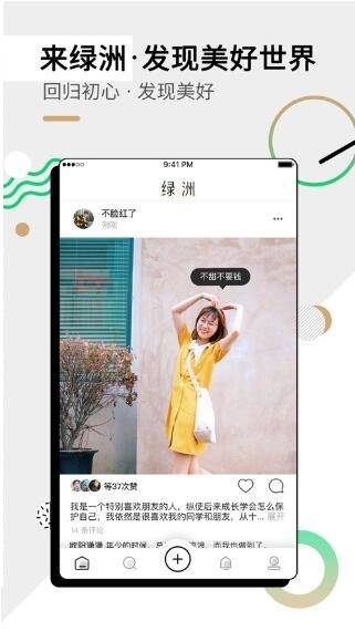 绿洲iOS版截图