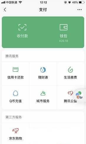 微信分付app截图