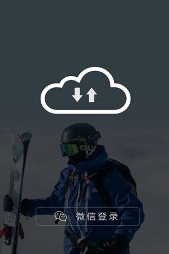 网易网盘app截图