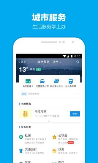 支付宝海外版app截图