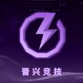 晋兴竞技app