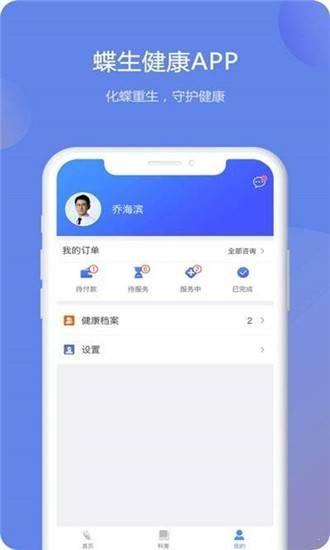 蝶生健康app截图