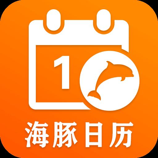 海豚日历app
