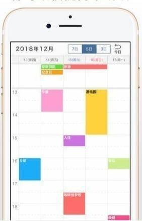 亮亮日历app截图