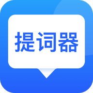 金鹰节提词器app