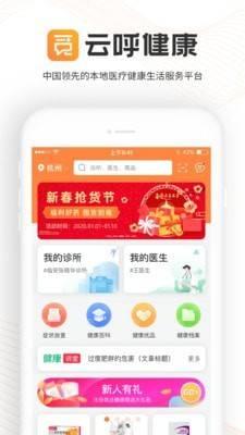 云呼健康app截图