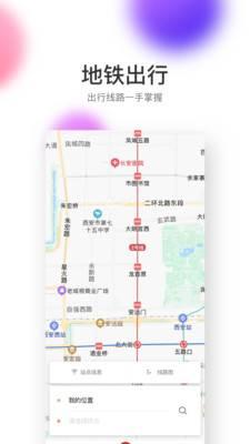 西安地铁线路图最新版截图