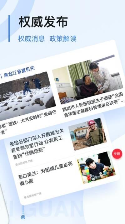 极光新闻app官网版截图