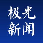 极光新闻app官网版