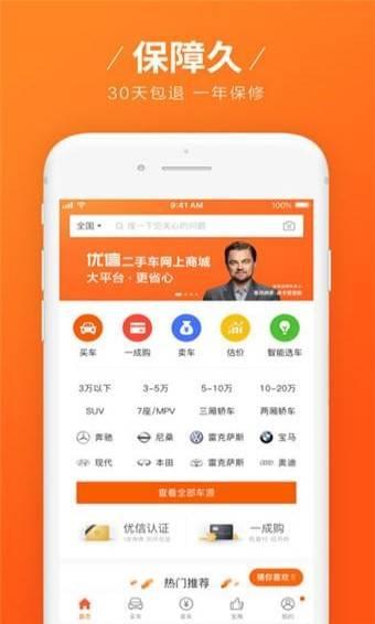 优信二手车网app最新版截图