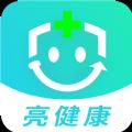 亮健康app