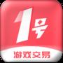 1号游戏交易app