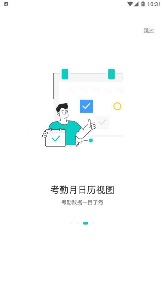 网易OA app手机版截图