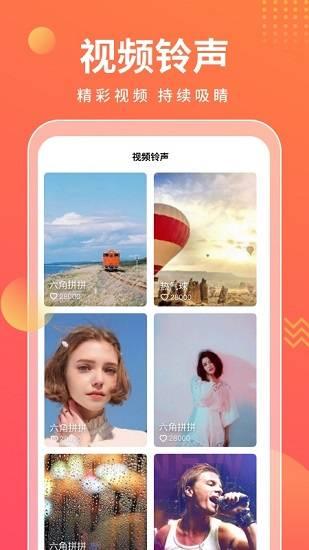 来电万能宝App官方版截图