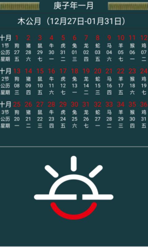 十月历APP手机版截图