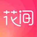 花间app