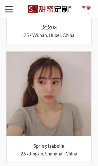 SA甜蜜定制中国版截图