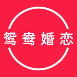 鸳鸯婚恋app